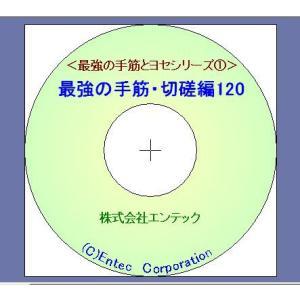 囲碁学習ソフト 最強の手筋・切磋編120 igolabo