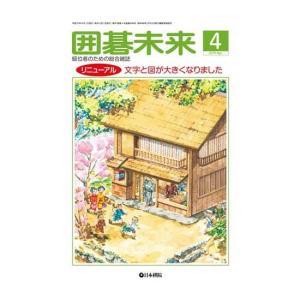 日本棋院の月刊誌 「囲碁未来」|igolabo