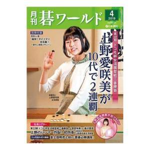 日本棋院の月刊誌 「碁ワールド」|igolabo