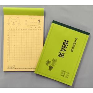 囲碁 カラー碁罫紙 B5判60枚綴り 日本棋院|igolabo