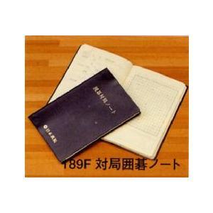 囲碁 対局囲碁ノート|igolabo