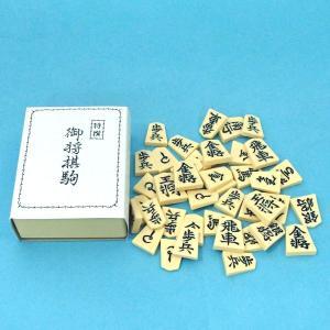 将棋駒 プラスチック製上彫駒 Pケース入り|igolabo