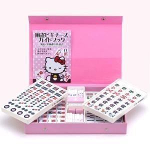 限定数販売 麻雀牌、カバン、その他のガイドブックなども通常の麻雀牌と違うキティ仕様になっています。 ...