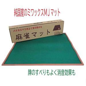 麻雀マット 消音効果の高い純国産MJマット(ミワックス)