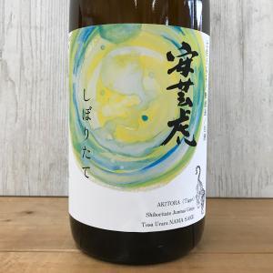 日本酒 高知 安芸虎 しぼりたて純吟 無濾過生酒 1800ml (新特) igossou-sakaya