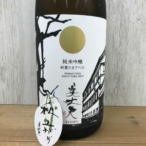 日本酒 高知 美丈夫 純米吟醸 純麗たまラベル 秋あがり 1800ml(ひやおろし・秋あがり)限定品|igossou-sakaya