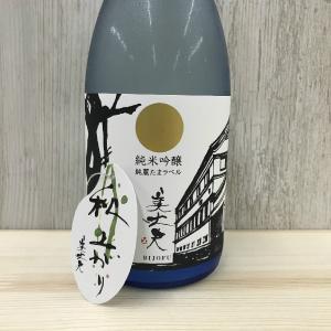日本酒 高知 美丈夫 純米吟醸 純麗たまラベル 秋あがり 720ml(ひやおろし・秋あがり)限定品|igossou-sakaya