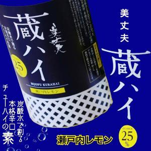 リキュール 高知  美丈夫 本格辛口チューハイの素 25% 蔵ハイ 瀬戸内レモン 1800ml igossou-sakaya