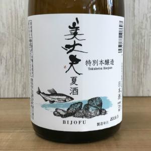 日本酒 高知 美丈夫 特別本醸造 夏酒 720ml (summer)|igossou-sakaya