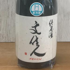 日本酒 高知 文佳人 純米酒 無濾過生貯蔵原酒  720ml (新特)|igossou-sakaya