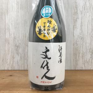 日本酒 高知 文佳人 純米 秋あがり 720ml (ひやおろし・秋あがり)|igossou-sakaya