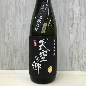 焼酎 高知 ばうむ 米焼酎 天空の郷 玄米仕込 720ml|igossou-sakaya