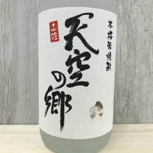 焼酎 高知 ばうむ 米焼酎 天空の郷 白米仕込 1800ml|igossou-sakaya