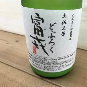 どぶろく 高知 三原村 富き 720ml|igossou-sakaya