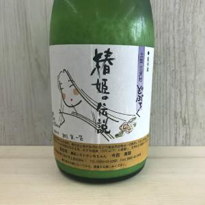 どぶろく 高知 三原村 椿姫の伝説 720ml|igossou-sakaya