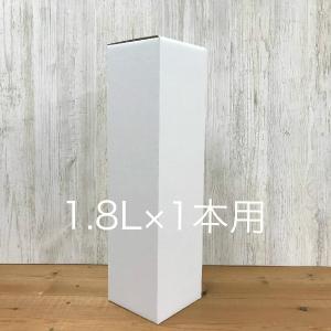 化粧箱(ギフトボックス) 1.8L×1本用 (父の日) お中元 夏ギフト|igossou-sakaya