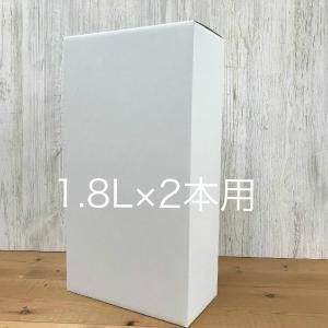 化粧箱(ギフトボックス) 1.8L×2本用 (お中元・夏ギフト)(お歳暮・冬ギフト・贈り物)父の日|igossou-sakaya