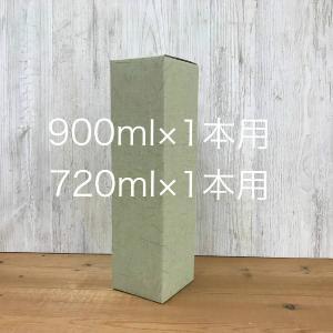 化粧箱(ギフトボックス) 720ml×1本用 (父の日) お中元 夏ギフト|igossou-sakaya