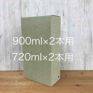 化粧箱(ギフトボックス) 720ml×2本用 (父の日) お中元 夏ギフト|igossou-sakaya