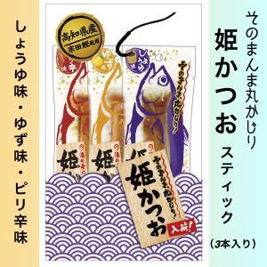 高知 土佐清水食品 姫かつおスティックミックス3本入り|igossou-sakaya