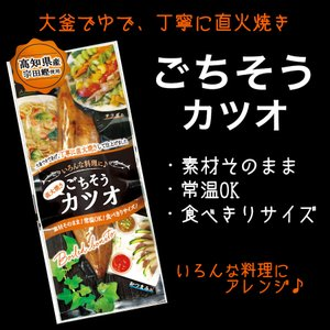 高知 土佐清水食品 ごちそうカツオ|igossou-sakaya
