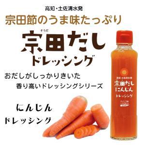 高知 土佐清水食品 宗田だし にんじんドレッシング 190ml|igossou-sakaya