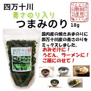 高知 加用物産 四万十川青さのり入り つまみのり 18g|igossou-sakaya