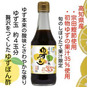 高知 旭フレッシュ 土佐山村のゆずづくし ゆず果汁35% 300ml|igossou-sakaya