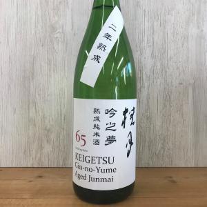 日本酒 高知 桂月 吟之夢 熟成純米酒 65 二年熟成 1800ml igossou-sakaya