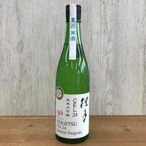 日本酒 高知 桂月 CEL24 純米大吟醸 50 夏の生酒 720ml(summer)|igossou-sakaya