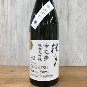 日本酒 高知 桂月 吟之夢 純米大吟醸 50 秋上がり 720ml (ひやおろし・秋あがり)|igossou-sakaya