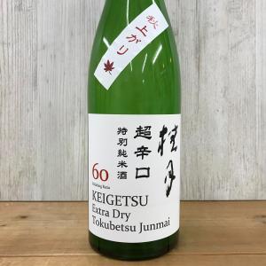 日本酒 高知 桂月 超辛口 特別純米酒 60 秋上がり 720ml(ひやおろし・秋あがり)|igossou-sakaya