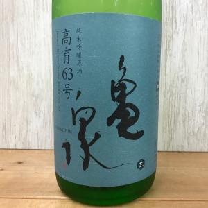 日本酒 高知 亀泉 純米吟醸原酒 高育63号 生酒 1800ml|igossou-sakaya