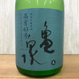 日本酒 高知 亀泉 純米吟醸原酒 高育63号 生酒 720ml|igossou-sakaya