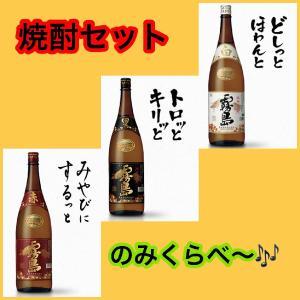 霧島酒造 芋焼酎 焼酎セット のみ比べ 白霧島 黒霧島 赤霧島 1800ml×3本|igossou-sakaya