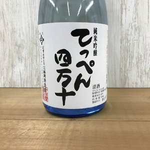 日本酒 高知 純米吟醸 てっぺん四万十 720ml|igossou-sakaya