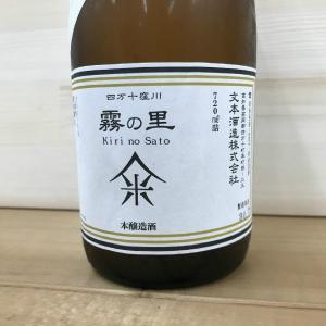 日本酒 高知 日乃出桃太郎 本醸造 霧の里 生貯蔵原酒 720ml|igossou-sakaya