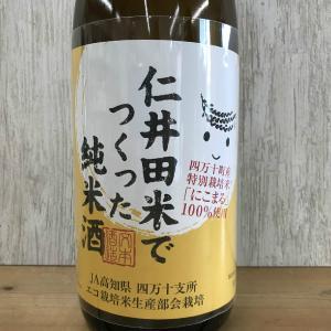 日本酒 高知 文本酒造 仁井田米でつくった純米酒 1800ml|igossou-sakaya
