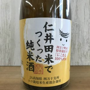 日本酒 高知 文本酒造 仁井田米でつくった純米酒 720ml|igossou-sakaya