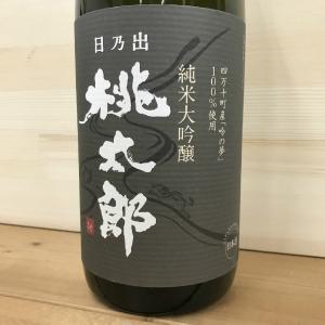 日本酒 高知 日乃出桃太郎 純米大吟醸 1800ml|igossou-sakaya