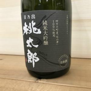 日本酒 高知 日乃出桃太郎 純米大吟醸 720ml|igossou-sakaya