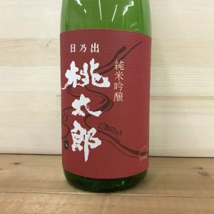 日本酒 高知 日乃出桃太郎 純米吟醸 1800ml|igossou-sakaya