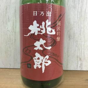 日本酒 高知 日乃出桃太郎 純米吟醸 秋あがり 原酒 1800ml(ひやおろし・秋あがり)|igossou-sakaya