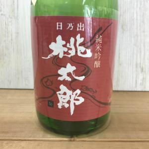 日本酒 高知 日乃出桃太郎 純米吟醸 秋あがり 原酒 720ml(ひやおろし・秋あがり)|igossou-sakaya