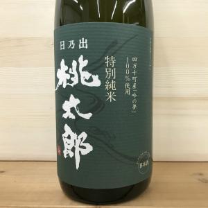 日本酒 高知 日乃出桃太郎 特別純米 吟の夢 1800ml (燗酒特集)|igossou-sakaya