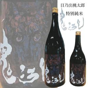 日本酒 高知 日乃出桃太郎 特別純米 鬼ころし 1800ml (とさうらら) igossou-sakaya