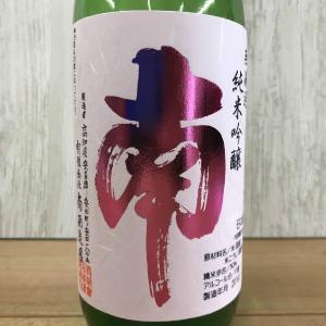 日本酒 高知 南 純米吟醸無濾過 出羽燦々 生酒 720ml (新特 )|igossou-sakaya