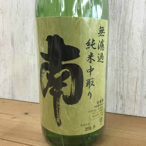 日本酒 高知 南 純米中取り 無濾過 1800ml|igossou-sakaya
