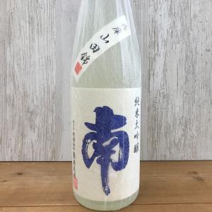 日本酒 高知 南 純米大吟醸 山田錦 720ml|igossou-sakaya