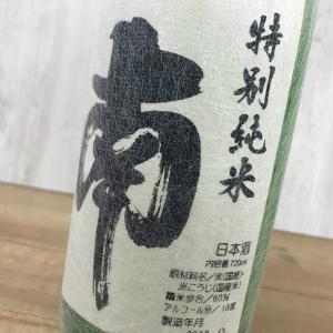 日本酒 高知 南 特別純米 720ml (燗酒特集)|igossou-sakaya